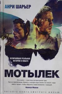 Motylek (kinooblozhka)