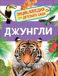 Dzhungli (Entsiklopedija dlja detskogo sada)