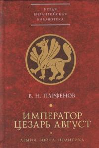 Imperator Tsezar Avgust: Armija. Vojna. Politika