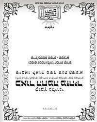 Kovetz Ke'or Hachamah 2