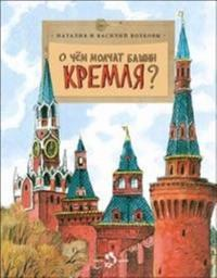 O chem molchat bashni Kremlja?