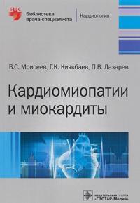 Kardiomiopatii i miokardity