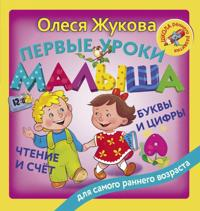 Pervye uroki malysha: bukvy i tsifry, chtenie i schet