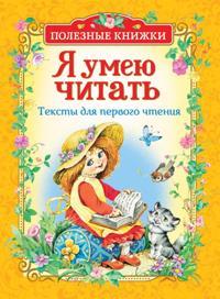 Tolstoj L. N., Oseeva V. A. i dr. Ja umeju chitat. Teksty dlja perv.chten.(Poleznye kn.)
