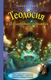 Teodosija i Izumrudnaja skrizhal