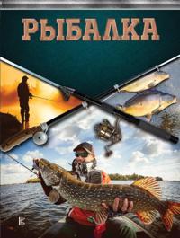 Rybalka. Bolshaja entsiklopedija rybolova