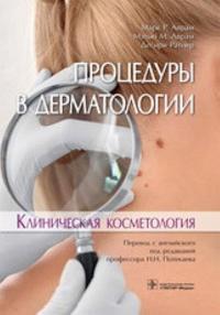 Protsedury v dermatologii. Klinicheskaja kosmetologija
