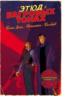 Sherlok Kholms v komiksakh. Ch.1