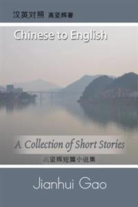 Collection of Short Stories  by Jianhui Gao