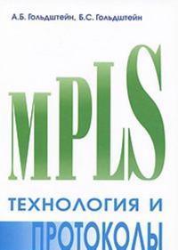 Tekhnologija i protokoly MPLS