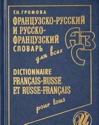 Frantsuzsko-russkij i russko-frantsuzskij slovar dlja vsekh / Dictionnaire francais-russe et russe-francais pour tous