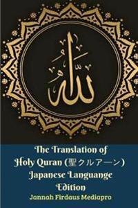 The Translation of Holy Quran (¿¿¿¿¿¿) Japanese Languange Edition