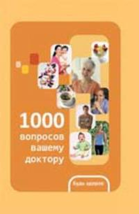 1000 voprosov vashemu doktoru