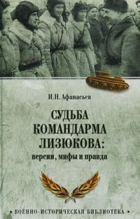 Sudba komandarma Lizjukova: versija, mify i pravda