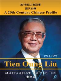 Twentieth-Century Chinese Profile