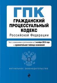 Grazhdanskij protsessualnyj kodeks Rossijskoj Federatsii. Tekst s izm. i dop. na 1 oktjabrja 2018 g. (+ sravnitelnaja tablitsa izmenenij)