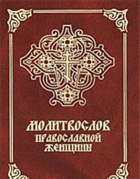 Molitvoslov pravoslavnoj zhenschiny