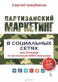 Partizanskij marketing v sotsialnykh setjakh. Instruktsija po ekspluatatsii SMM-menedzhe