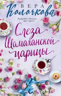 Sleza Shamakhanskoj tsaritsy