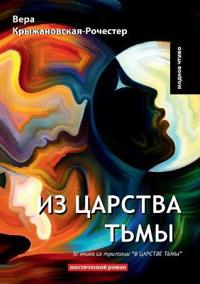 Iz tsarstva tmy