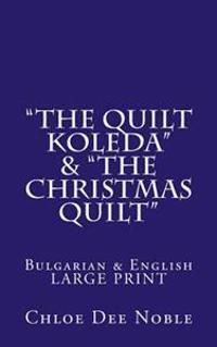 """""""The Quilt Koleda"""" & """"The Christmas Quilt"""" Dvuezichen-Bilingual Bulgarian-English Large Print: Bulgarian & English Large Print"""