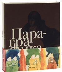 Para-grafika. Lichnye sobranija akvareli i risunka kollektsionerov g. Kazani (komplekt iz 2 knig)