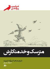 Jack och fågelskrämman (persiska)