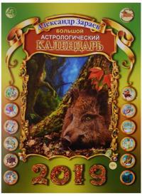 Bolshoj astrologicheskij kalendar na 2019 god
