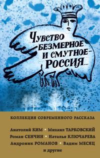 Chuvstvo bezmernoe i smutnoe - Rossija...