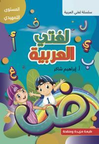 Loughti Al-arabyya för nybörjare