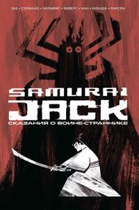 Samuraj Dzhek. Skazanija o voine-strannike