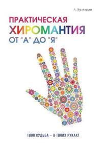 """Prakticheskaya Hiromantiya OT """"a"""" Do """"ya."""" Poznaj Svoj Put I Izmeni Sudbu K Luchshemu!"""