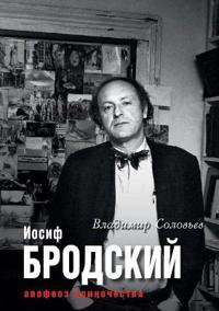 Iosif Brodskij. Apofeoz Odinochestva