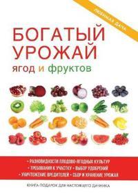 Bogatyj Urozhaj Yagod I Fruktov