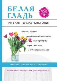 Belaya Glad. Russkaya Tehnika Vyshivaniya
