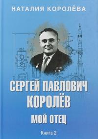 Sergej Pavlovich Koroljov.Moj otets.Kn.2.