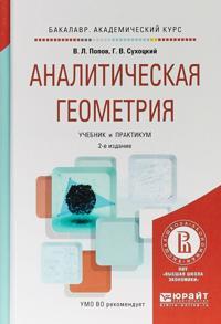 Analiticheskaja geometrija. Uchebnik i praktikum dlja akademicheskogo bakalavriata