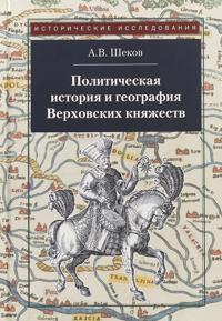 Politicheskaja istorija i geografija Verkhovskikh knjazhestv