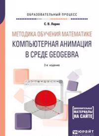 Metodika obuchenija matematike. Kompjuternaja animatsija v srede geogebra. Uchebnoe posobie dlja vuzov