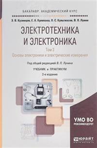 Elektrotekhnika i elektronika v 3 t. Tom 3. Osnovy elektroniki i elektricheskie izmerenija. Uchebnik i praktikum dlja akademicheskogo bakalavriata