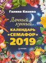 "Dachnyj lunnyj kalendar ""Semafor"" na 2019 god"