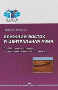 Blizhnij Vostok i Tsentralnaja Azija. Globalnye trendy v regionalnom ispolnenii