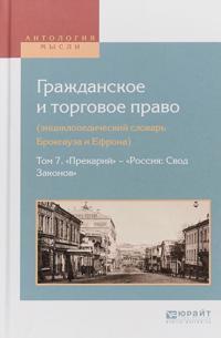 Grazhdanskoe i torgovoe pravo (entsiklopedicheskij slovar brokgauza i efrona) v 10 t. Tom 7. «prekarij» — «Rossija: svod zakonov»