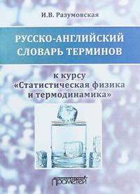"Russko-anglijskij slovar terminov. K kursu ""Statisticheskaja fizika i termodinamika"". Uchebnoe posobie"