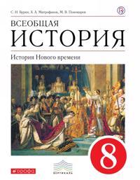 Vseobschaja istorija. Istorija Novogo vremeni. 8 klasss. Uchebnik