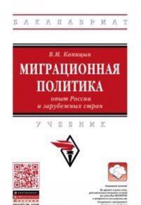 Migratsionnaja politika. Opyt Rossii i zarubezhnykh stran. Uchebnik