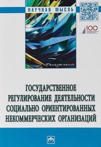 Gosudarstvennoe regulirovanie dejatelnosti sotsialno orientirovannykh nekommercheskikh organizatsij