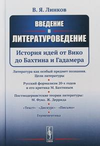 Vvedenie v literaturovedenie. Istorija idej ot Viko do Bakhtina i Gadamera