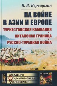 Na vojne v Azii i Evrope. Turkestanskaja kampanija. Kitajskaja granitsa. Russko-turetskaja vojna