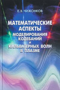 Matematicheskie aspekty modelirovanija kolebanij i kilvaternykh voln v plazme